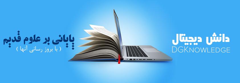 دانش دیجیتال