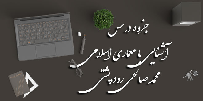جزوه درس آشنایی با معماری اسلامی - محمد صالح رودپشتی