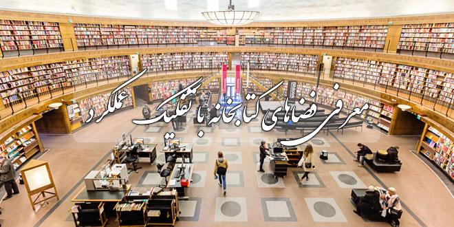 معرفی فضا های کتابخانه به تفکیک عملکرد