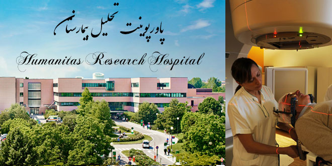پاورپوینت تحلیل و بررسی بیمارستان Humanitas Research Hospital