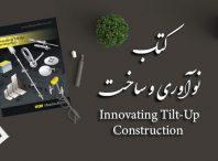 کتاب نوآوری و تیلت آپ Innovating Tilt-Up Construction 2014