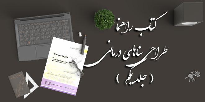 کتاب راهنما طراحی بناهای درمانی ( جلد یکم )
