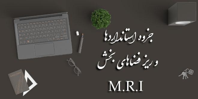 جزوه استانداردها و ریز فضاهای بخش M.R.I