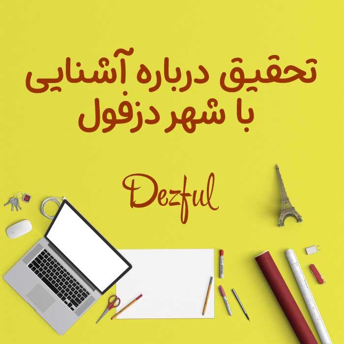 تحقیق درباره آشنایی با شهر دزفول