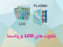 تحقیق درباره تفاوت های LCD  و پلاسما