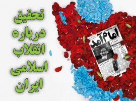 تحقیق درباره انقلاب اسلامی ایران