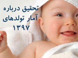 دانلود تحقیق درباره تعداد نوزادان متولد شده در سال ۱۳۹۷