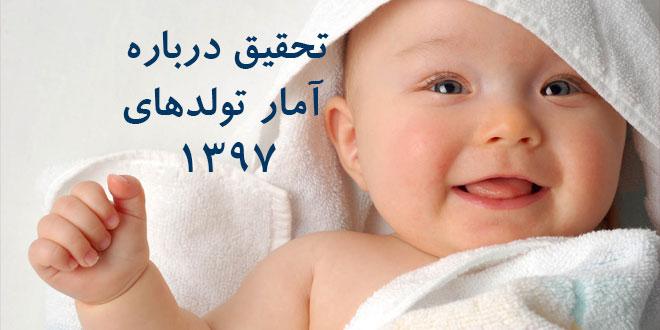دانلود تحقیق درباره تعداد نوزادان متولد شده در سال 1397