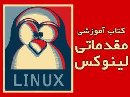 کتاب آموزش مقدماتی سیستم عامل لینوکس