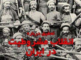 تحقیق درباره انقلاب مشروطیت در ایران