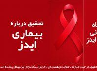 تحقیق درباره بیماری ایدز