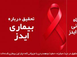 تحقیق درباره بیماری ایدز HIV