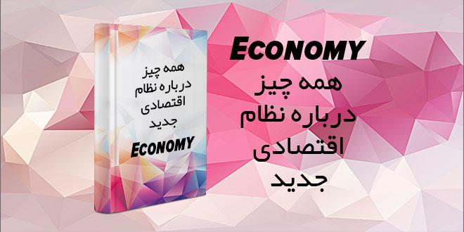 کتاب همه چیز درباره نظام اقتصادی جدید