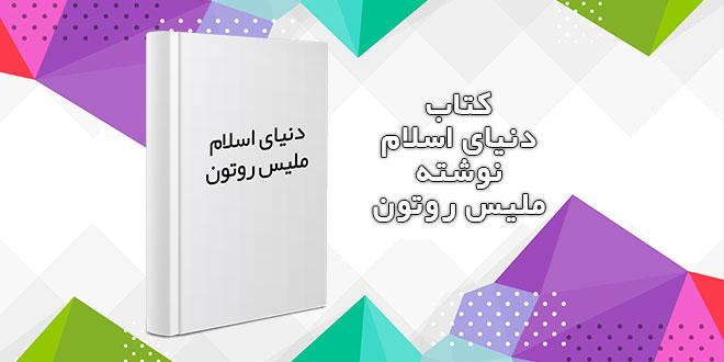 کتاب دنیای اسلام نوشته ملیس روتون