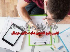 پکیج آموزشی افزایش قدرت یادگیری و مطالعه