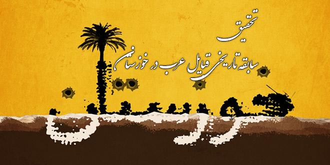تحقیق درباره قبایل عرب در خوزستان
