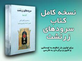 کتاب سرودهای زرتشت اوستایی و لاتین و فارسی