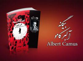 نسخه اصلی کتاب بیگانه آلبر کامو
