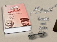 دانلود کتاب الکترونیک گاندی و استالین