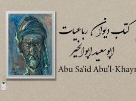دانلود کتاب دیوان رباعیات ابوسعید ابوالخیر