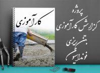 پروژه گزارش کارآموزی بتن ریزی فونداسیون