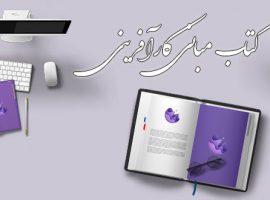 کتاب مبانی کار آموزی ویژه دانشجویان