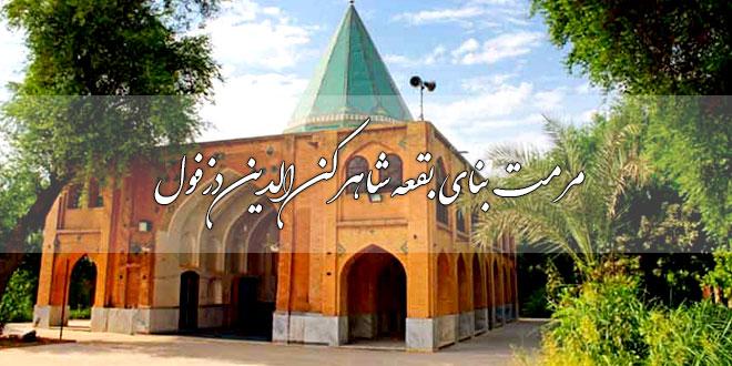 پروژه مرمت بنای تاریخی شاهرکن الدین