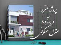 پروژه آماده متره و برآورد منزل مسکونی