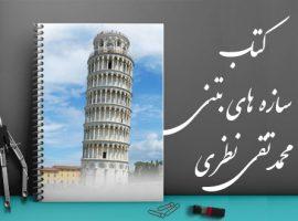 کتاب سازه های بتنی محمدتقی نظری