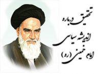 تحقیق درباره اندیشه سیاسی امام خمینی(ره)