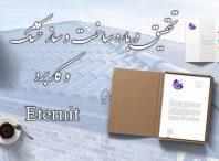 تحقیق درباره ساخت و ساز خشک و کاربرد Eternit