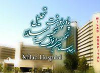 پاورپوینت تحلیل بیمارستان تخصصی میلاد تهران