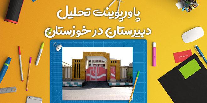 پاورپوینت تحلیل و بررسی دبیرستان دخترانه خوزستان