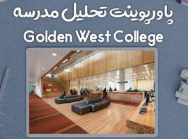 پاورپوینت تحلیل دبیرستان Golden West College