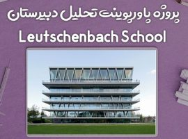 پروژه پاورپوینت تحلیل مدرسه Leutschenbach School