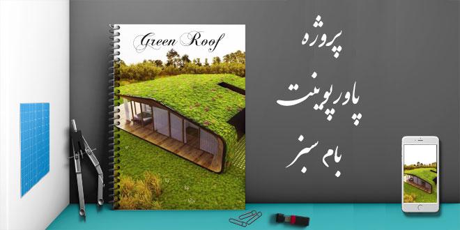 پاورپوینت طراحی بام سبز درس تنظیم شرایط محیطی