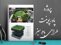 پروژه پاورپوینت انواع و طراحی بام سبز