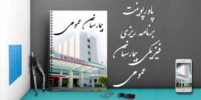 پاورپوینت برنامه ریزی فیزیکی بیمارستان عمومی
