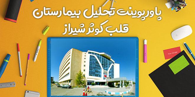 پاورپوینت تحلیل بیمارستان قلب کوثر شیراز