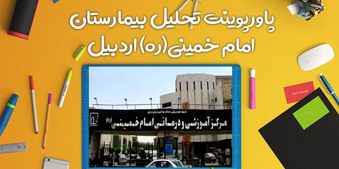 پاورپوینت تحلیل بیمارستان امام خمینی اردبیل