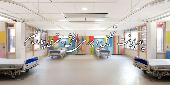 پاورپوینت تحلیل و بررسی بخش بستری بیمارستان
