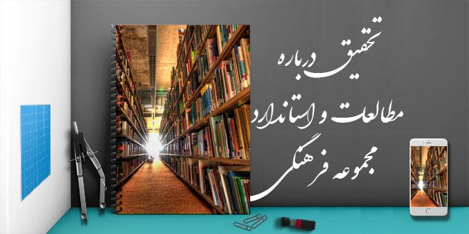 تحقیق درباره مطالعات و استاندارد مجموعه فرهنگی