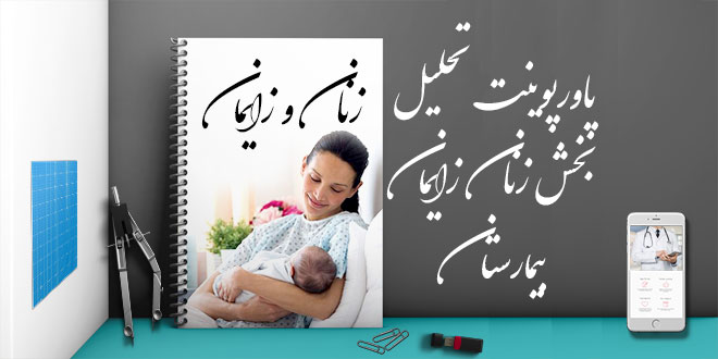 پاورپوینت تحلیل بخش زنان زایمان بیمارستان