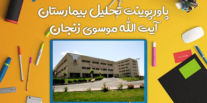 پاورپوینت تحلیل بیمارستان آیت الله موسوی زنجان