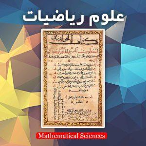 علوم ریاضیات چیست Mathematical Sciences ؟