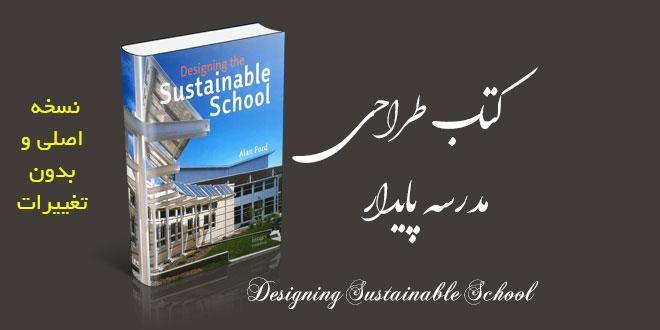کتاب طراحی مدرسه پایدار Designing Sustainable School