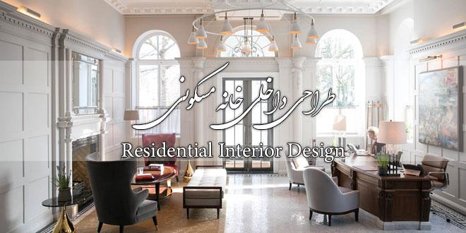 دانلود کتاب طراحی داخلی خانه مسکونی Residential Interior Design