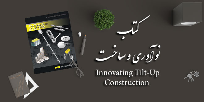 کتاب نوآوری و تیلت آپ Innovating Tilt-Up Construction 2014
