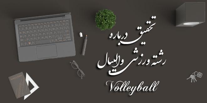تحقیق درباره رشته ورزشی والیبال Volleyball