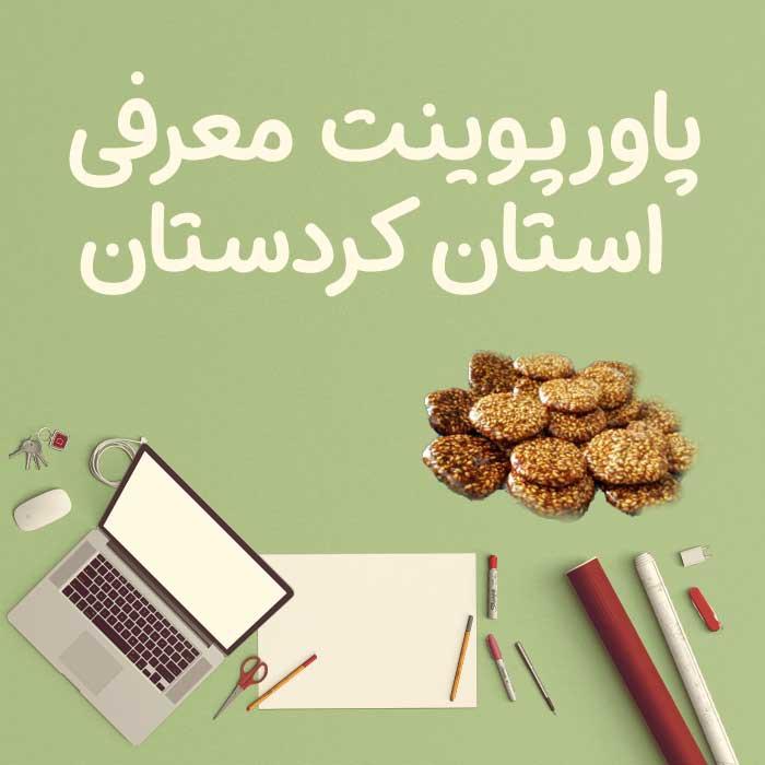 پاورپوینت معرفی استان کردستان